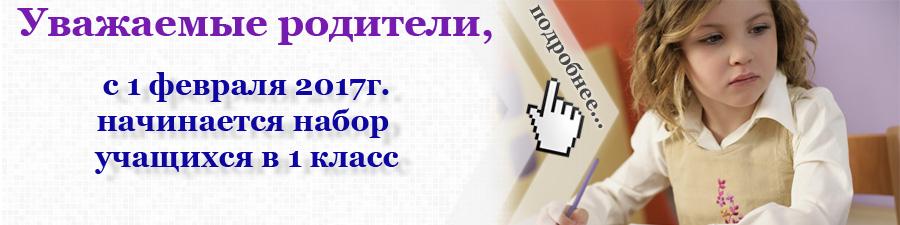 http://nalsosh09.ucoz.ru/images/nabor_v_1_klass.jpg